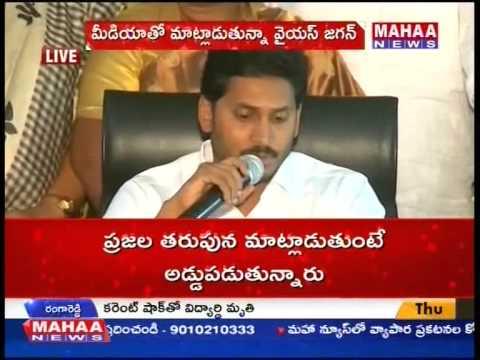 YS Jagan Emotional Speech at Lotus Pond ll Live News-Mahaanews