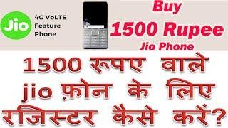 How to Register for jio phone 1500 rupee mobile   Jio phone ke liye online booking kaise kare