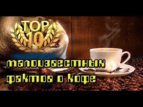 ТОП-10 малоизвестных фактов о кофе и его фанатах .От BRAIN TV.