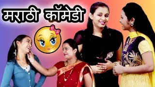 Funny Lady Marathi Jokes Compilation | मराठी कॉमेडी | Hilarious Comedy Funny Video