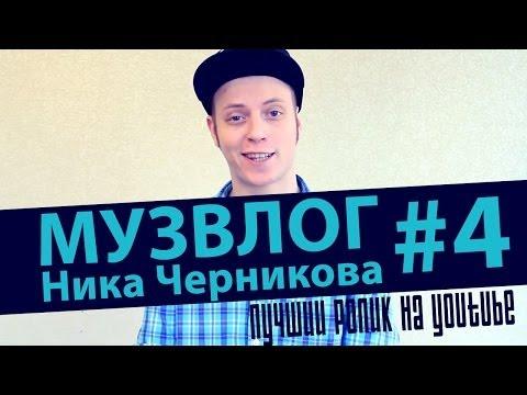 Ник Черников - Наркотики