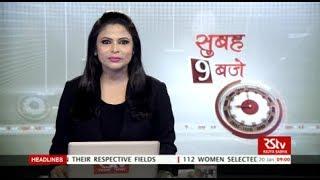 Hindi News Bulletin   हिंदी समाचार बुलेटिन – Jan 20, 2018 (9 am)