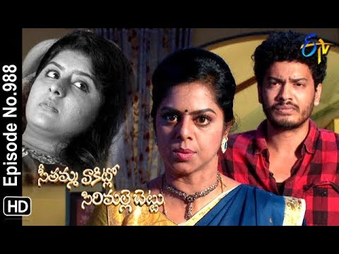 Seethamma Vakitlo Sirimalle Chettu | 1st November 2018 | Full Episode No 988 | ETV Telugu
