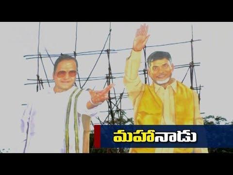 పసుపు పార్టీ పెద్ద పండుగ..! | TDP Mahanadu 2018 Celebrations | Vijayawada | TV5 News