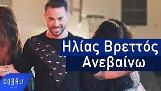 Ηλίας Βρεττός - Ανεβαίνω | Ilias Vrettos - Anevaino - Official Video Clip