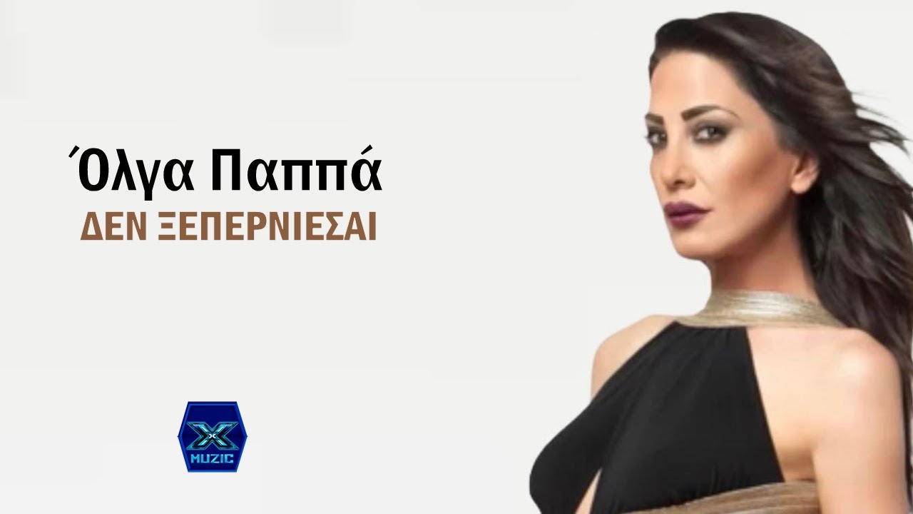 Den Xeperniesai - Olga Pappa ►X◄ New 2015