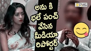 Media Reporter Mind Blowing Punch to Anu Emmanuel about Keerthy Suresh - Filmyfocus.com