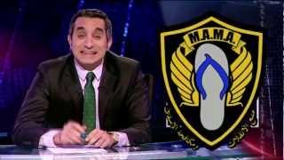 باسم يوسف وماما Bassem Youseef and M.A.M.A