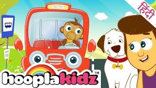 The Wheels on the Bus | Hindi Nursery Rhymes | Bus Song in Hindi | बस के पहिये घूमे गोल गोल