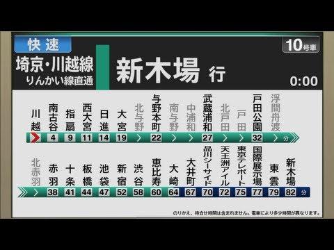 【自動放送】埼京線 [快速] 川越~新木場【E233系Debut!!】