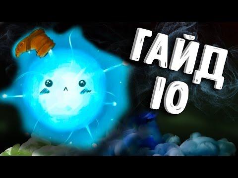 ГАЙД НА IO ДОТА 2 - GUIDE IO DOTA 2