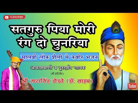 kabir bhajan - satguru piya mori rang do chunariya by tarasingh...
