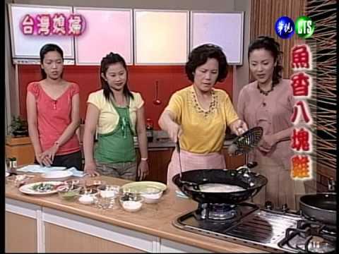 台綜-巧手料理-20140414 台灣媳婦:魚香八塊雞(下)