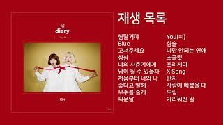 Download Lagu 광고없는 볼빨간 사춘기 노래모음 (in 신곡) + Bolbbalgan4 song without ads Gratis STAFABAND
