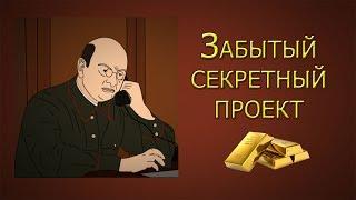 Забытый секретный проект. Сталин, Берия и Краудфандинг.