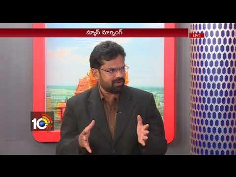 ఆర్థిక విధానాలపై ఆ రెండు పార్టీలు దొందు దొందే… | #APPolitics | News Morning | 10TV