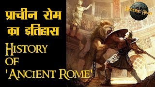 प्राचीन रोम का इतिहास  | Ancient Rome History in Hindi | Roman Empire History in Hindi