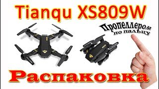 Купить TIANQU Xs809w