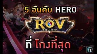 5 อันดับ HERO [ ROV ] ที่โกงที่สุด