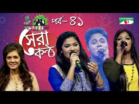 Shera Kontho 2017   সেরা কণ্ঠ ২০১৭   Episode 41   SMS Round । Channel i TV