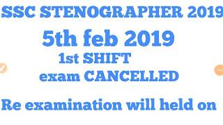SSC stenographer 5th 1st SHIFT exam CANCELLED 2019