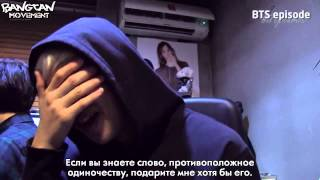 BTS(Bangtan boys)-So 4 more (rus. sub)