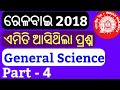 Railway Previous Year Questions in Odia !! Part - 4 !! railway group d question paper 2014 thumbnail