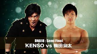 2016/07/01 DNA18 KENSO vs Kota Umeda