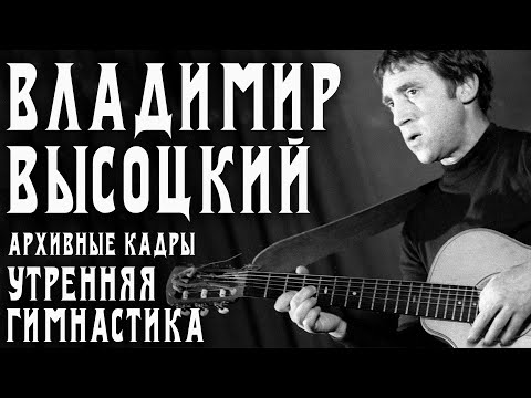 Высоцкий Владимир - Утренняя гимнастика
