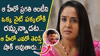pragathi aunty sensational comments on tamil star hero || Movie Club