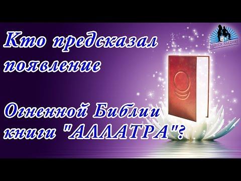 Кто предсказал появление Огненной Библии - книги АллатРа?