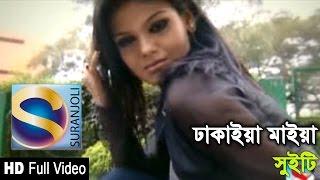 Dhakaia Maiya Ami - Sweety - Full Video Song