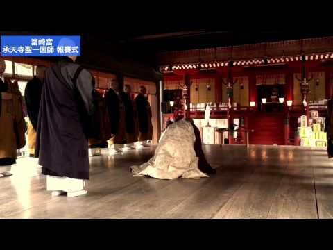 神社シリーズ 筥崎宮 初詣 報賽式