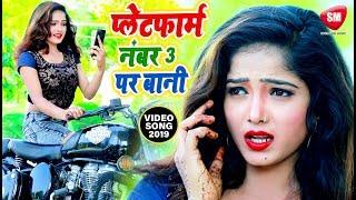 Antra Singh Priyanka का सबसे हिट गाना   प्लेटफार्म नंबर 3 पर बानी   Shushil Raj Monty