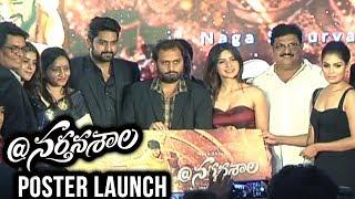 నర్తనశాల మూవీ ఫస్ట్ లుక్ లాంచ్ | Nartanasala Movie First Look Launch | Naga Shaurya