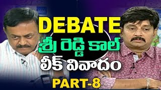 Sri Reddy's New Controversy, Phone Call Reveals YSRCP Plan And RGV Deal | Part 8 | ABN Debate