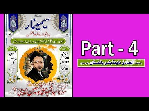 Seminar in Qom | Part-4 | by Allama Syed Shahenshah Hussain Naqvi