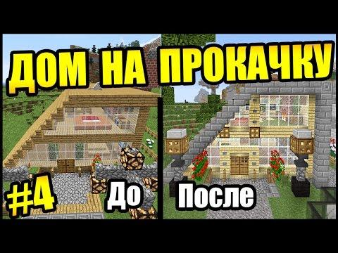 ДОМ НА ПРОКАЧКУ #4 - УЮТНЫЙ ДОМИК - Получи красивый дом в майнкрафт в подарок!