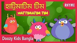 Hattimatim Tim | হাট্টিমাটিম টিম | Bengali Nursery Rhymes for Children | Doozy Kids