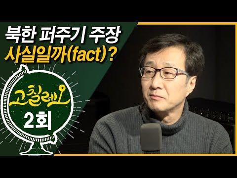 """[고칠레오 2회] """"북한 핵 개발 자금 출처는 DJㆍ노무현정부"""" 사실일까?"""
