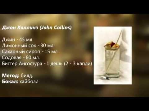 Коктейль Джон Колинз John Collins рецепт о Cbar-Project