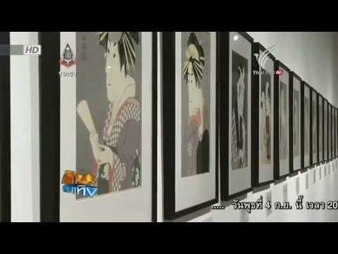 ข่าวศิลปะ บันเทิง - ภาพพิมพ์แกะสลักไม้ญี่ปุ่น
