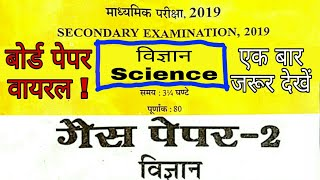 Class 10th Science Exam Paper 2/Rajasthan Board 10th Science Paper /विज्ञान पेपर/class10th exam date