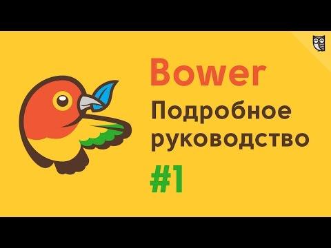 Bower - подробное руководство #1