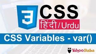 CSS Variables - var() Tutorial in Hindi / Urdu