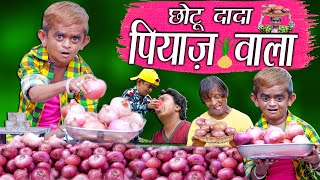 छोटू दादा की प्याज l CHOTU KE ONIN | Khandesh Hindi Comedy | Chotu Comedy Video