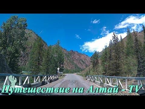 Дорога Акташ/Красные ворота/озеро Чейбеккёль на Алтае. Лето-2017.Часть-17.