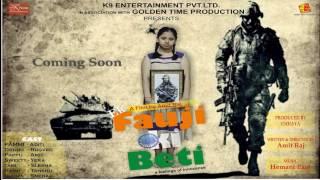 EK FAUJI KI BETI | Official Trailer / A Film By Amit Raj