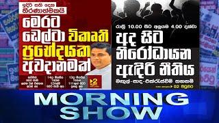 Siyatha Morning Show | 16.08.2021