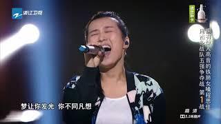 【单曲纯享】程思佳《不同凡想》 《中国新歌声》第7期 SING!CHINA EP 7 20160829 浙江卫视官方超清1080P 周杰伦战队
